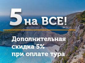 АКЦИЯ -5%