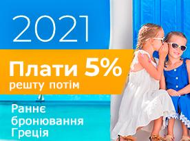 Греція-2021: Плати 5% — решту потім