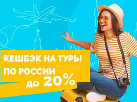 Кешбэк 20%: отдыхать в России выгодно