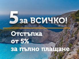 Допълнително намаление от 5 % за резервации Лято 2020!