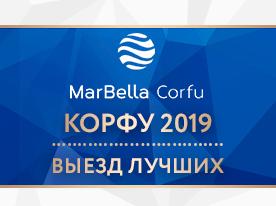 Топ-15 Корфу с Marbella Corfu Hotel 5*