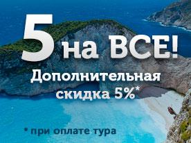 """Акция """"Дополнительная скидка 5% на досрочную оплату тура"""" на сезон ЛЕТО 2020!"""