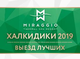 Топ-15 Халкидики с Miraggio Thermal Spa Resort 5*