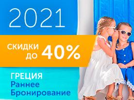 Раннее бронирование ЛЕТО 2021!