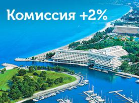 Підвищена комісія +2% на Porto Carras