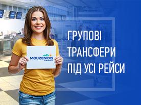 Груповий тариф на трансфери під всі рейси!
