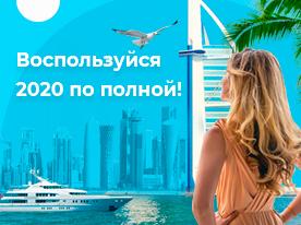 Предоплата 2020 рублей на туры в ОАЭ и Мальдивы