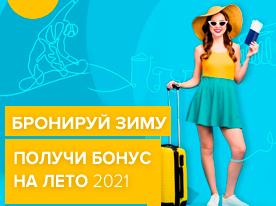Бронируй зимний отдых — получай повышенную комиссию на туры в Грецию в сезоне 2021